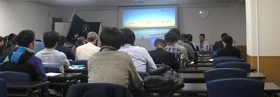 志学会セミナー