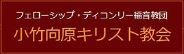 banner_kotakemukaihara.png