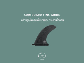 "Surfboard Fins Guide มาทำความรู้จัก "" ฟิน "" อุปกรณ์สำคัญของการโต้คลื่น ( Focus on Longboard )"