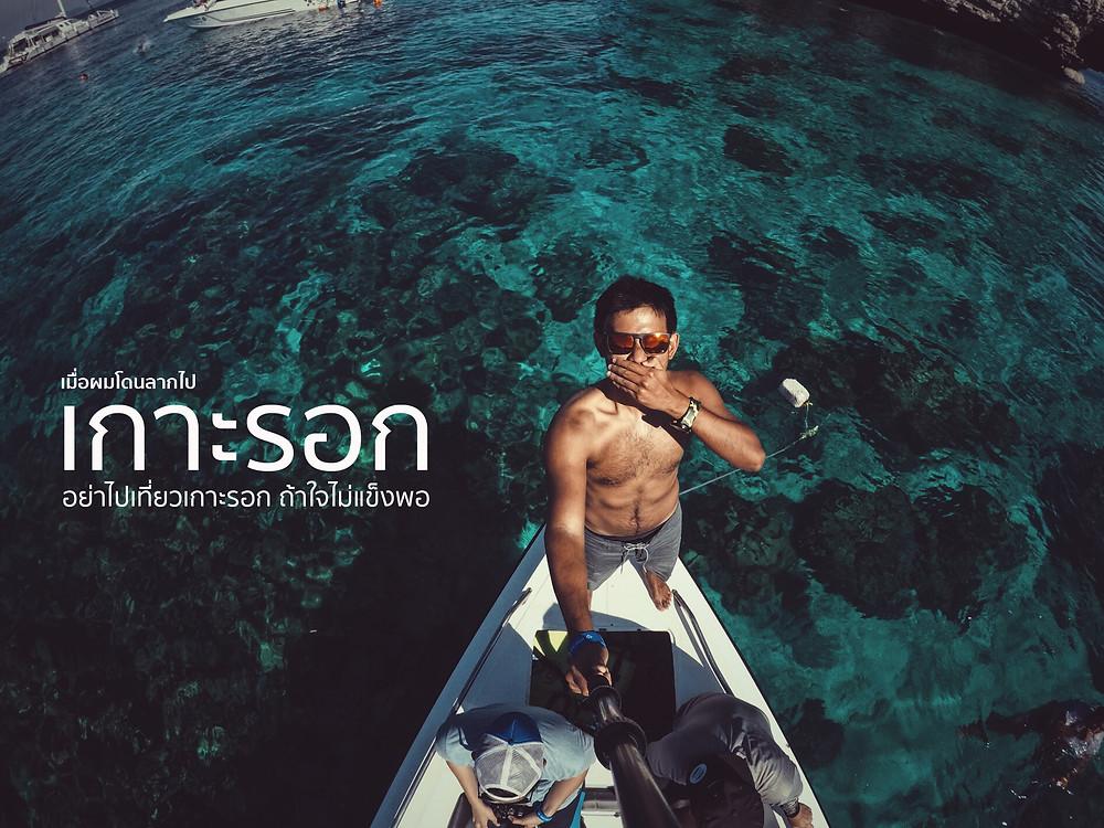เกาะรอก Love Andaman