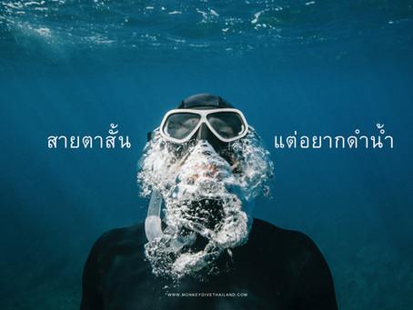 รวมหน้ากากดำน้ำที่เปลี่ยนเป็นเลนส์สายตาได้!!