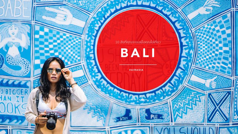 10สิ่งที่คุณจะเจอเมื่อไปบาหลี