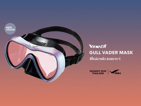 Gull Vader แว่นตาดำน้ำพรีเมี่ยมสีใหม่  2020 - 2021 สวยมาก มีจำนวนจำกัด !!