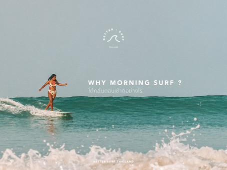 โต้คลื่นในไทย : Why Morning Surf? ทำไมโต้คลื่นตอนเช้าถึงดี