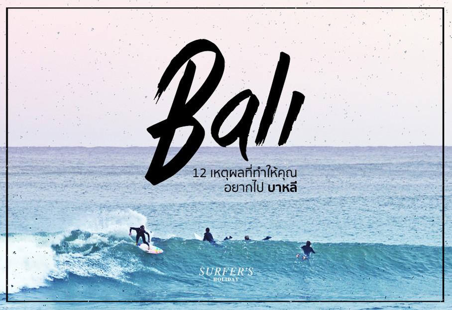 12 เหตุผลที่ทำให้คุณอยากไปบาหลี