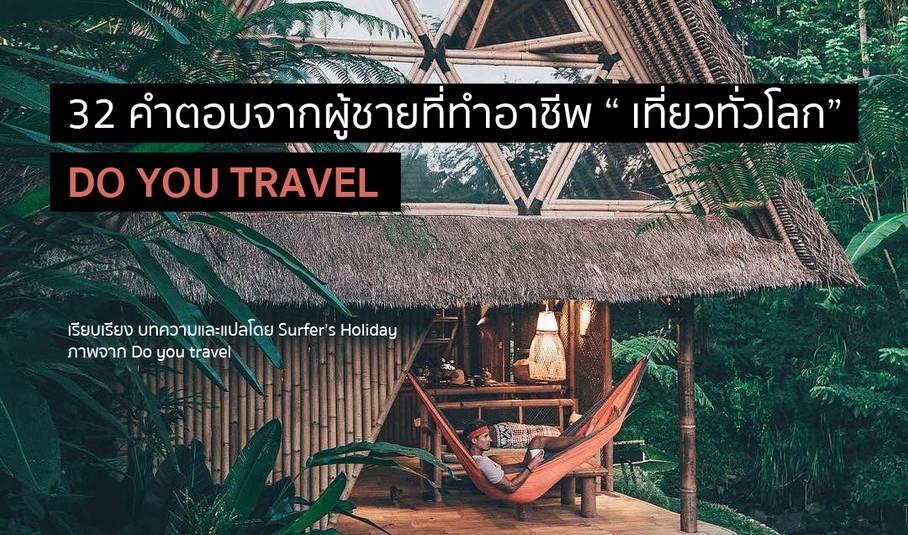 """32 คำตอบจากผู้ชายที่ทำอาชีพ """"เที่ยวทั่วโลก""""  Do you travel"""
