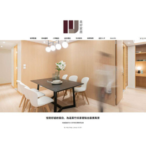Home Journal 介紹 (深灣九號)