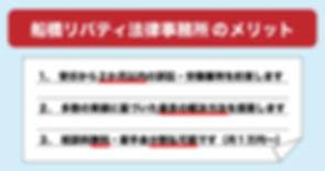 ページ挿絵_解雇実績_メリット案1.png