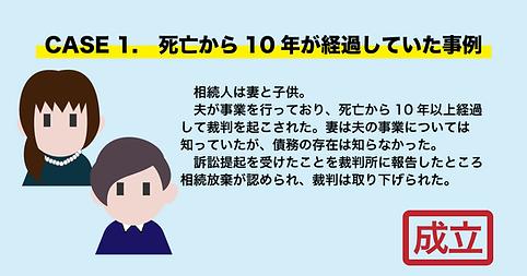 ページ挿絵_相続放棄_1債務.png