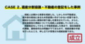 ページ挿絵_相続放棄_2不動産.png