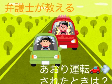 【弁護士が教えるシリーズ】あおり運転されたときはどうしたらいいの?