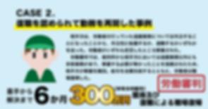 解雇実績_造園業務者.png