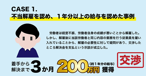 解雇実績_労働者.png