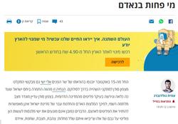 Who is the dehumanizer? (Haaretz, 9.18.2012, Hebrew)