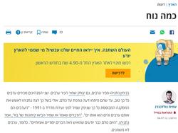 How convenient (Haaretz, 4.7.16, Hebrew)