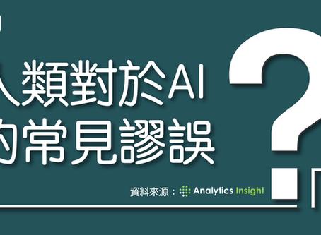 人類對於AI的常見繆誤