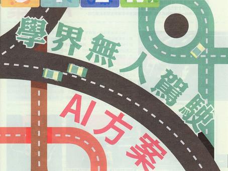 A.I. 無人駕駛汽車概念課程報導