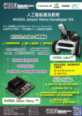 Nvidia Jetson A5-01.png