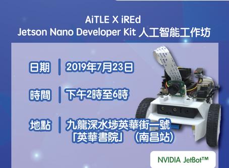 誠邀各位老師參加:AiTLE + iREd : Jetson Nano Developer Kit 人工智能工作坊