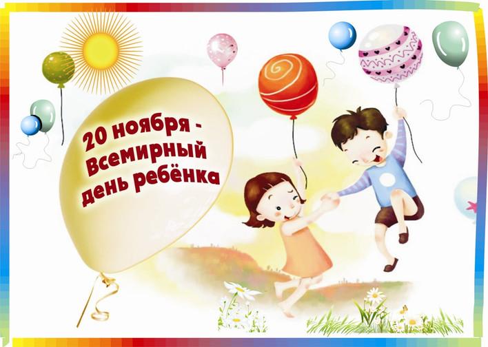 20 ноября «Всемирный день ребенка»