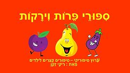 סיפורי פירות וירקות.png
