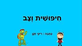 חיפושית וצב.png