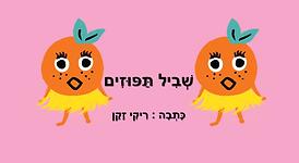 שביל תפוזים.png