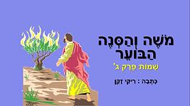 משה והסנה הבוער.png