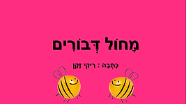 מחול דבורים.png