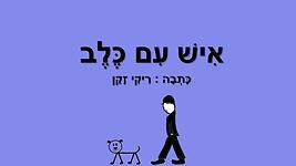 איש עם כלב.png