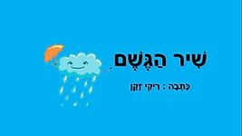 שיר הגשם.png