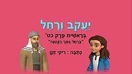 יעקב ורחל.png