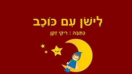 לישון עם כוכב.png