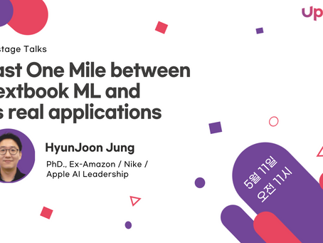 [Upstage Talks] Last One Mile between Textbook ML and its real applications