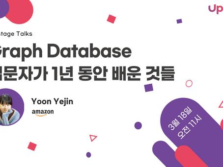 [Upstage Talks] Graph Database 입문자가 1년동안 배운 것들