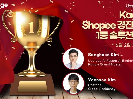 [Upstage Talks] Kaggle Shoppee 경진대회 1등 솔루션 공유