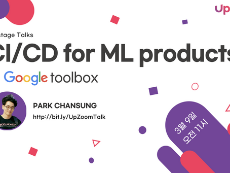 [Upstage Talks] CI/CD for ML products in Google's toolbox