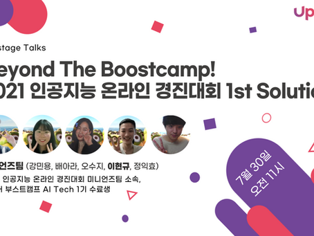 [Upstage Talks] Beyond The Boostcamp : 2021 인공지능 온라인 경진대회 1st Solution