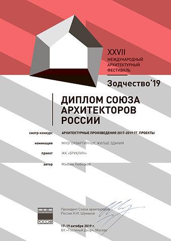 03_Zod_2019_diplom_SAR_proekts_Lubeckiy.