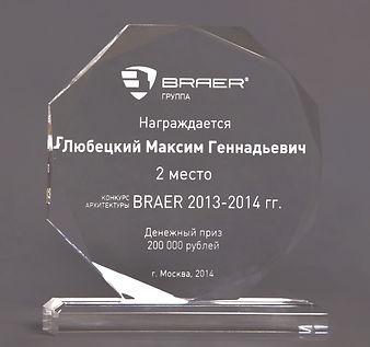 Максим Любецкий победитель конкурса