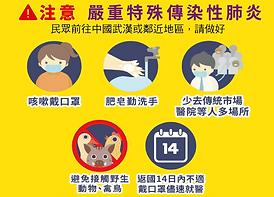 請注意嚴重特殊傳染性肺炎.png