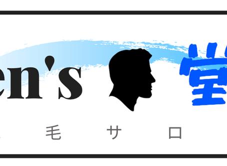 年末年始営業のお知らせ @大阪梅田メンズ脱毛サロン|メンズ堂々