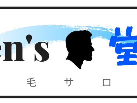 年末年始営業のお知らせ @大阪梅田メンズ脱毛サロン メンズ堂々