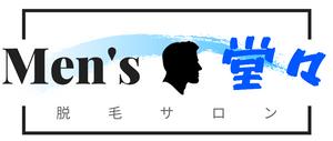 大阪梅田メンズ脱毛サロン メンズ堂々