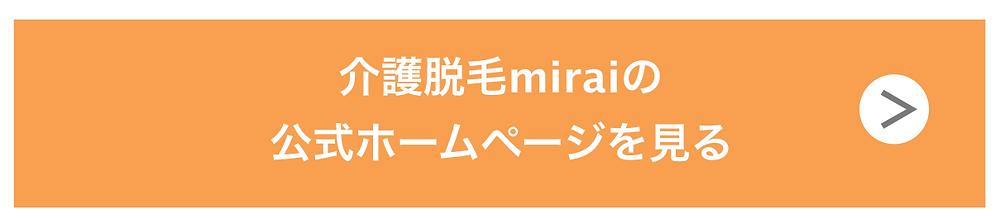 https://www.mirai-datsumo.com/