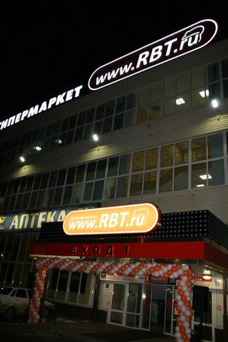 Комплексное оформление фасада RBT
