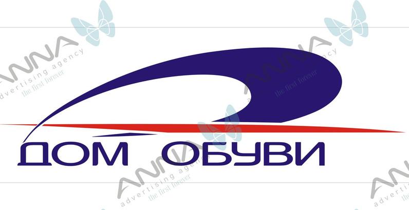 Дом обуви на Алтайской-1.jpg