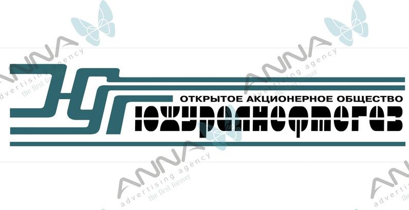 ЮЖУРАЛНЕФТЕГАЗ-1.jpg