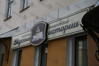 """Булочная-кондитерская """"Вкусные истории"""""""