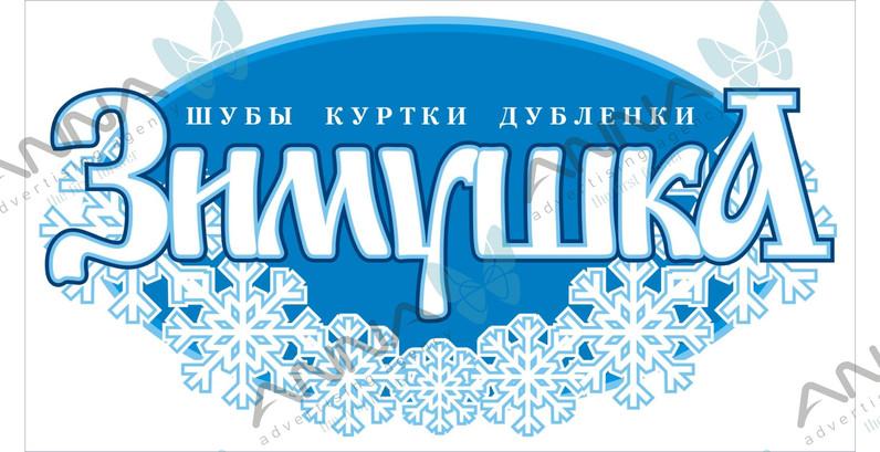 зимушка-1.jpg